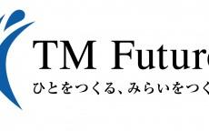 ご挨拶 ~会社名 TM Future について~