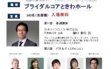 徳島県主催「働く女性応援フェスティバル」のパネルに登壇しました。
