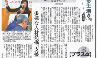 京都新聞の「多士済々」に掲載していただきました!!