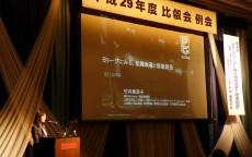 滋賀銀行様の「比叡会」で講演をさせて頂きました!
