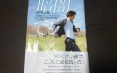 安田祐輔さんの著書「暗闇でも走る」を読んで。