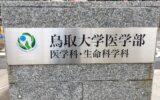 人財育成プログラムの要諦「どんな人財を育てたいのですか?」 ~鳥取大学医学部付属病院における「医工連携」人財育成プログラムの取り組み その3~