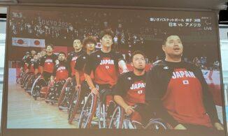 東京2020オリンピック・パラリンピック競技大会を終えて ~その1 車いすバスケットボール活躍のご報告~